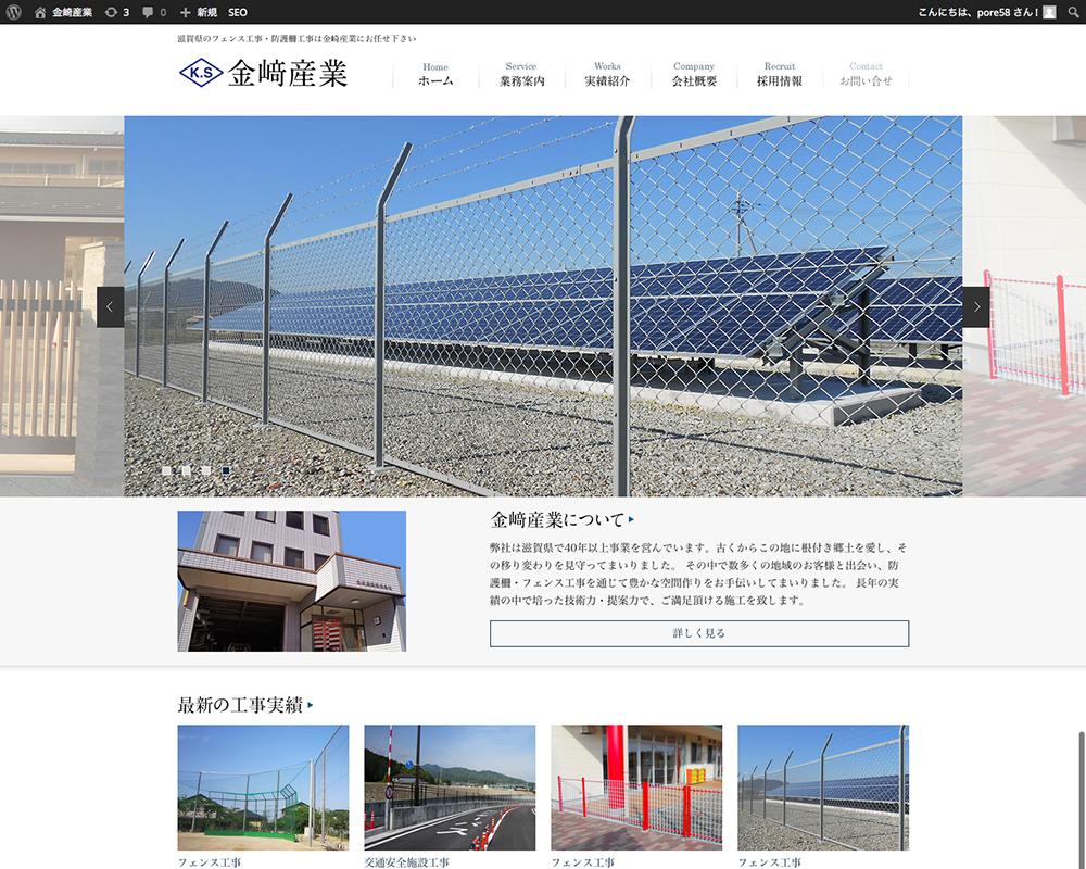 金崎産業---滋賀県のフェンス・防護柵工事は金﨑産業にお任せ下さい